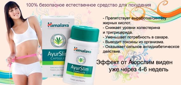 100 Эффект Похудения. Таблетки для похудения рейтинг препаратов