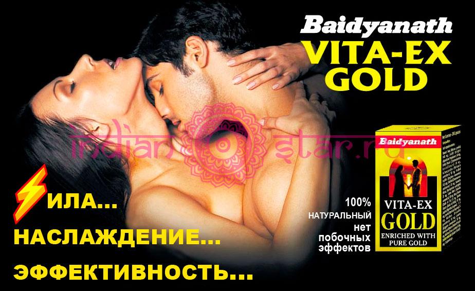 Купить ВИТА-ЭКС ГОЛД (Vita-Ex Gold), мощный сексуальный стимулятор