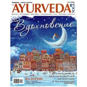 Журнал Ayurveda&Yoga №10 (Аюрведа и Йога)
