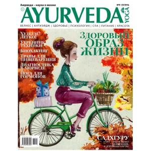Журнал Ayurveda&Yoga №9 (Аюрведа и Йога)
