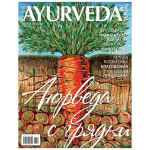 Журнал Ayurveda&Yoga №8 (Аюрведа и Йога)