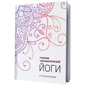 Учебник терапевтической йоги К.В. Дилипкумар